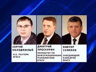 На пост ректора ВГАСУ осталось три кандидата