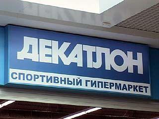 "На территории Сити-парка ""Град"" открылся гипермаркет ""Декатлон"""
