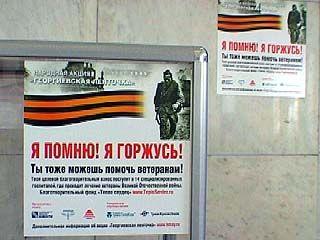 На улицах Воронежа снова появилась георгиевская лента