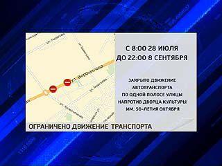 На улице Ворошилова ограничили движение