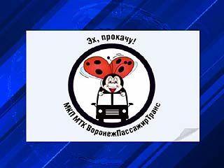 На Воронежских троллейбусах может появиться новый логотип