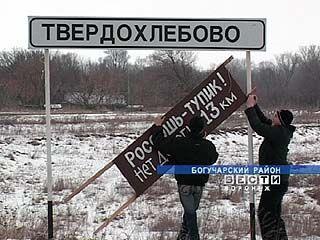 """На всех подъездах к Богучару стоят """"указатели-обманщики"""""""