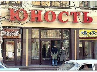 """Набирает обороты и скандал вокруг приватизации кинотеатра """"Юность"""""""