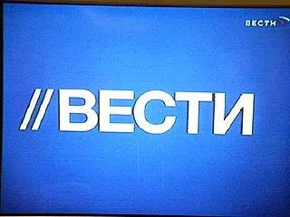 """Начал вещание канал """"Вести-24"""""""