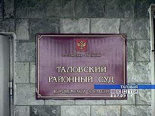Начались судебные слушания по делу Владимира Иевлева