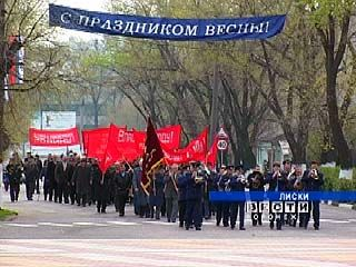 Настроение на демонстрации в Лисках традиционно задавали коммунисты