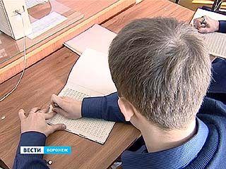 Незрячие школьники Воронежа готовятся сдавать ЕГЭ по новой системе