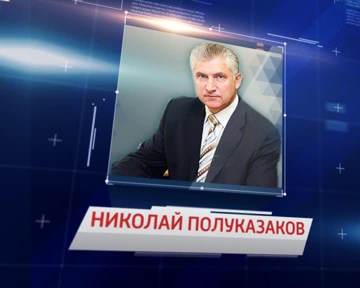 Николай Полуказаков уволился с должности руководителя УФМС по Воронежской области