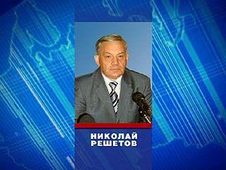 Николай Решетов уйдет на пенсию 30 апреля