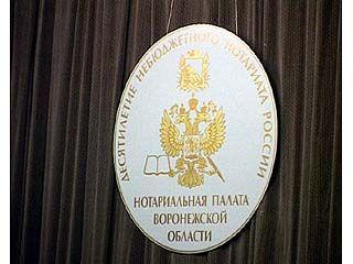 Нотариальной палате Воронежской области - 15 лет
