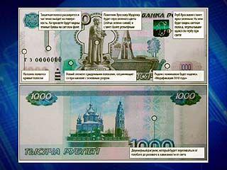 Новая купюра номиналом в 1.000 рублей официально поступила в оборот