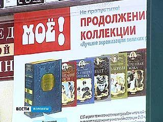"""Новую коллекцию для читателей приготовила газета """"Моё"""""""