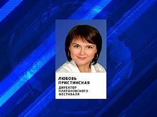 Новый директор Платоновского фестиваля назначен