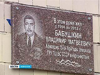О герое афганской войны в Воронеже напомнит мемориальная доска