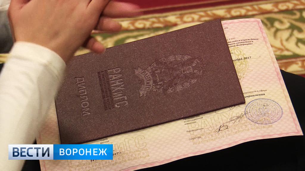 Воронежские чиновники прошли профессиональную переподготовку