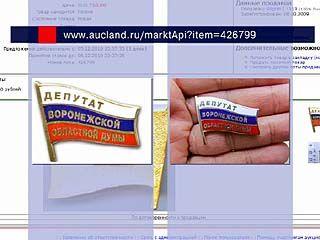 Обладателем значка депутата Воронежской облдумы стать может каждый