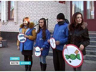 Обменять сигарету на конфету предложили Калачеевцам