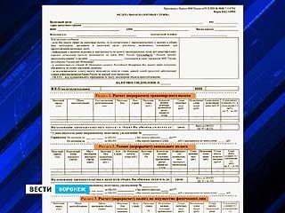 Обновленные квитанции на оплату имущественного налога начали получать воронежцы