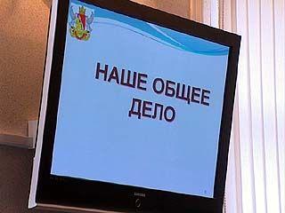 """Общественная организация """"Наше общее дело"""" объявила о начале работы"""
