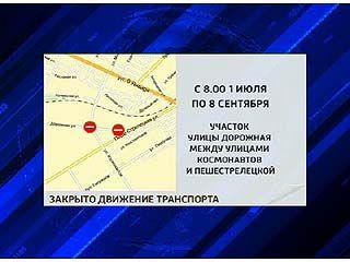 Одна полоса улицы Дорожной будет закрыта для транспорта до 8 сентября