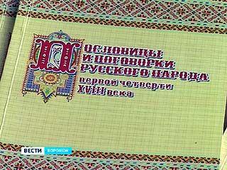 Опубликован сборник русских пословиц и поговорок первой четверти 18 века