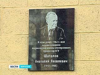 Основателю воронежской школы электрохимии открыли мемориальную доску