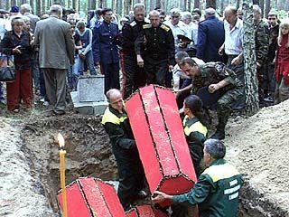 Останки 255 человек преданы земле