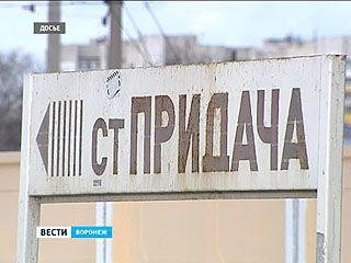 """От проекта """"Воронеж 3"""" отказались. Вместо этого отремонтируют станцию """"Придача"""""""