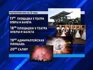 Отмечать День Победы в Воронеже планируют по полной программе