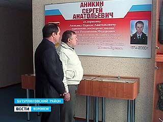Озерская школа - вторая в Бутурлиновском районе, которой присвоено имя героя