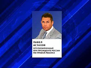 Павел Астахов потребовал наказать Комитет образования Новоусманского района