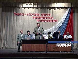 Педагогическая конференция прошла в Анне