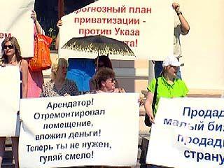 Перед Оперным театром состоялась акция протеста предпринимателей