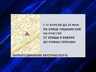 Перекрыта часть центральной улицы Пушкинской - от 9 Января и до улицы Свободы