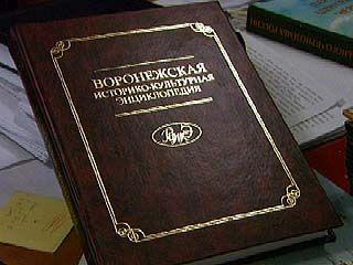 Первый том Воронежской универсальной энциклопедии сдан в печать