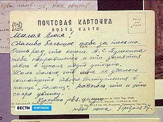 Письма расстрелянных спустя больше полувека показали воронежцам