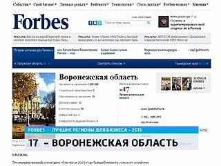 """По версии журнала """"Форбс"""", Черноземье привлекательно для ведения бизнеса"""