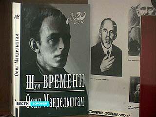 По всей России чествуют поэта Осипа Мандельштама