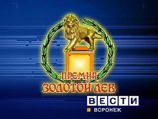 """Победителей премии """"Золотой лев"""" наградят во Дворце молодежи"""