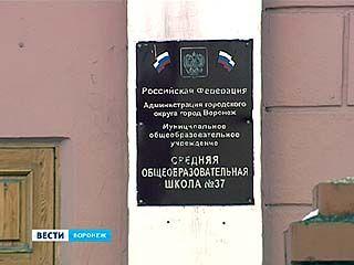 Почему ученики 37 школы Воронежа не хотят в гимназию Басова?