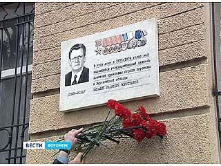 Почетному гражданину Воронежа Виталию Воротникову открыли мемориальную доску