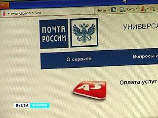 """Почта России совместно с компанией """"А3"""" разработала проект приема платежей онлайн"""
