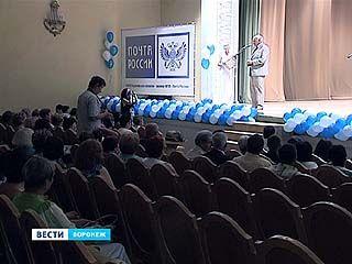 Почтамту Воронежа исполнилось 255 лет