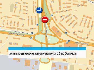 Под мостом на улице Героев Сибиряков перекрыто движение