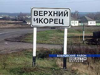 Подробности драки в селе Верхний Икорец Бобровского района установлены