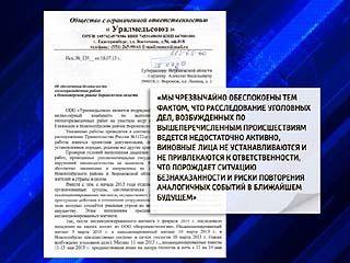 Подрядчики УГМК просят власти о защите