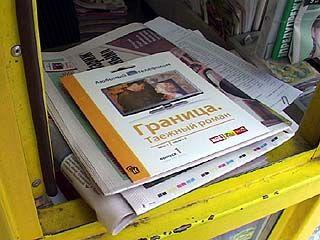 """Покупатели газеты """"Моё!"""" получили в подарок фильм """"Граница. Таёжный роман"""""""