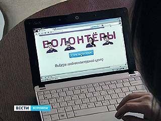 Попадут ли воронежские волонтеры на работу в Сочи?