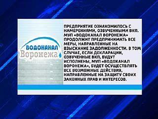 Поставщики все-таки будут выбивать долги с управляющих компаний Воронежа