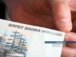 Поворинские милиционеры задержали предприимчивую мошенницу